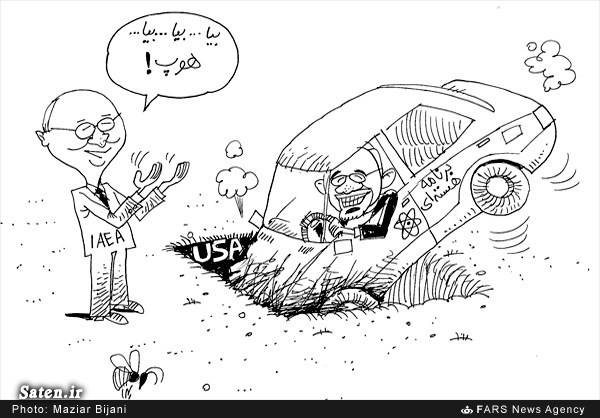 کاریکاتور هسته ای کاریکاتور آزانس هسته ای