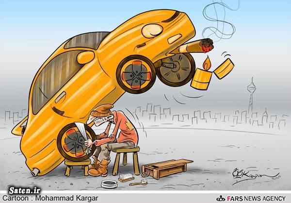 کاریکاتور ماشین کاریکاتور خودرو کاریکاتور تهران اتومبیل های لوکس