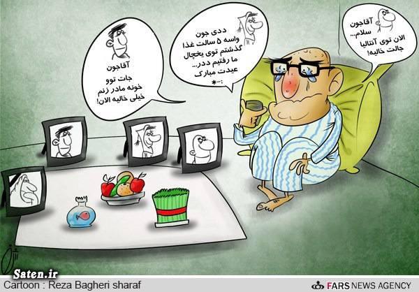 کاریکاتور فرزندان کاریکاتور اجتماعی