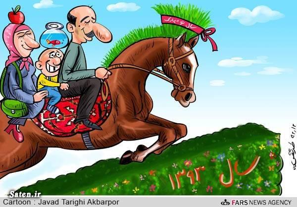 کاریکاتور نوروز کاریکاتور عید نوروز کاریکاتور سال نو کاریکاتور سال 93 کاریکاتور اسب سال اسب