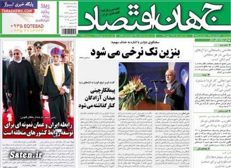 عنوان روزنامه های اقتصادی عناوین روزنامه های اقتصادی روزنامه های اقتصادی اخبار مهم اقتصادی اخبار روزنامه های اقتصادی