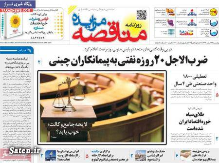 عنوان روزنامه های اقتصادی عناوین روزنامه های اقتصادی سایت اقتصادی روزنامه های اقتصادی اخبار روزنامه های اقتصادی