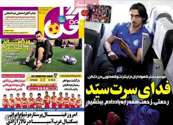 عنوان روزنامه های ورزشی عناوین روزنامه های ورزشی صفحه اول روزنامه های ورزشی روزنامه های ورزشی