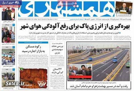 عنوان روزنامه های کشور عناوین سیاسی روزنامه ها عناوین روزنامه ها تیتر روزنامه ها