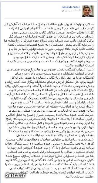 فیسبوک وزیران فیسبوک کابینه روحانی فیسبوک روحانی فیسبوک استانداران فیسبوک استاندار بوشهر سوابق مصطفی سالاری بیوگرافی مصطفی سالاری استاندار بوشهر