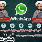 حضور یک امام جمعه در شبکه واتس آپ (Whats APP) + عکس