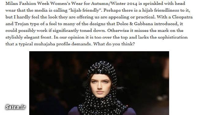 نمایشگاه مد میلان نمایشگاه مد مدل های روسری مدل حجاب اسلامی حجاب اسلامی