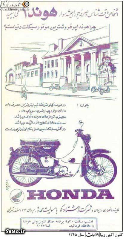 موتورسیکلت هوندا قیمت موتورسیکلت هوندا فروش ر عکس قدیمی عکس دیدنی عکس جالب