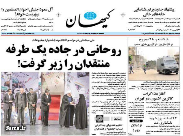 کیهان روزنامه کیهان جشنواره مطبوعات تیتر کیهان