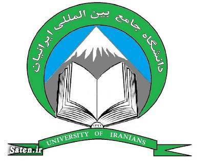 مشکلات دانشگاه ایرانیان سهامداران دانشگاه ایرانیان دانشگاه ایرانیان ثبت نام دانشگاه ایرانیان آرم دانشگاه ایرانیان