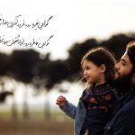 """بنیامین بهادری همراه با دخترش """"بارانا"""" در آلبوم جدیدش به نام """"بنیامین 93 """" + عکس"""