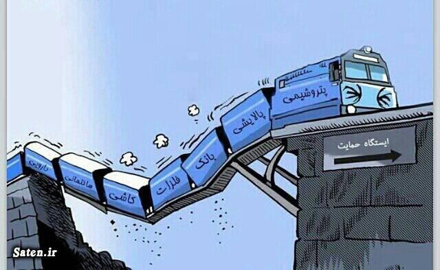 کاریکتور اقتصادی کاریکاتور بازار بورس کاریکاتور اقتصادی طنز بازار بورس حمایت از بورس