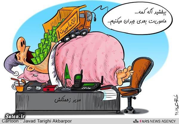 کاریکاتور مدیران کاریکاتور ماموریت کاریکاتور سیاسی کاریکاتور برتر بهترین کاریکاتور