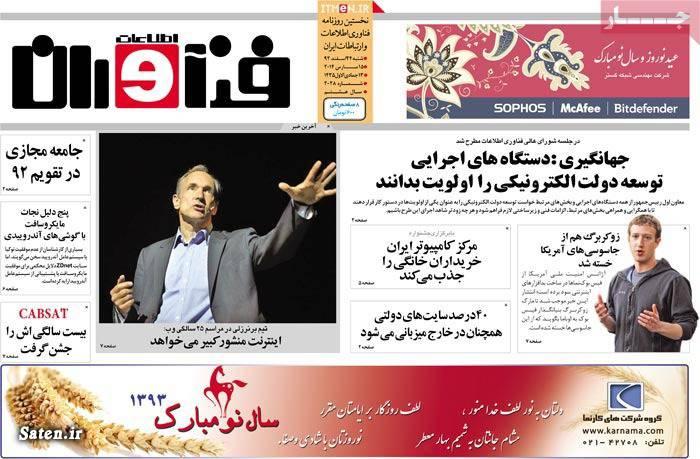 عنوان روزنامه های اقتصادی عناوین روزنامه های اقتصادی روزنامه های اقتصادی