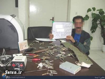 شاه کلید سارق حرفه ای دستگیری سارقان دستگیری دزدان دزد حرفه ای اخبار حوادث