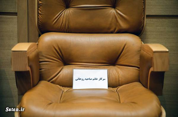 همسر ورحانی همسر محمدرضا عارف همسر حسین فریدون همسر حسن روحانی زهرا مصطفوی زن حسن روحانی خانواده حسن روحانی