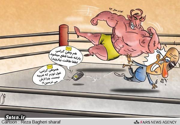 کاریکاتور غول تورم غول تورم