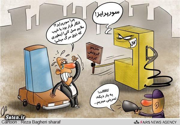 کاریکاتور قیمت سوخت قیمت سوخت 93 فتو طنز