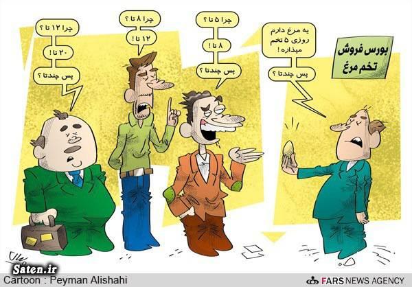کاریکاتور سهام کاریکاتور بورس قیمت تخم مرغ فروش تخم مرغ تخم مرغ بورس کالا بورس تخم مرغ