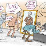 خطای دید! / تلاش دولت برای انصراف مردم از گرفتن یارانه! + عکس