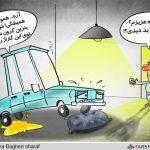 کابوس های شبانه ماشین من! + کاریکاتور