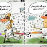 حال و روز تیم های حذف شده ایرانی از لیگ قهرمانان آسیا! / کاریکاتور
