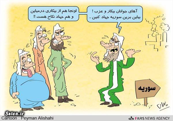کاریکاتور عربستان کاریکاتور طلاق کاریکاتور بیکاری