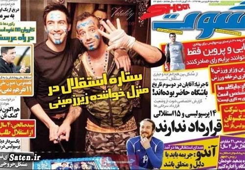 عکس امیر تتلو صفحه اول روزنامه ورزشی روزنامه ورزشی خواننده زیرزمینی تیتر روزنامه ورزشی امیر تتلو آهنگ جدید امیر تتلو