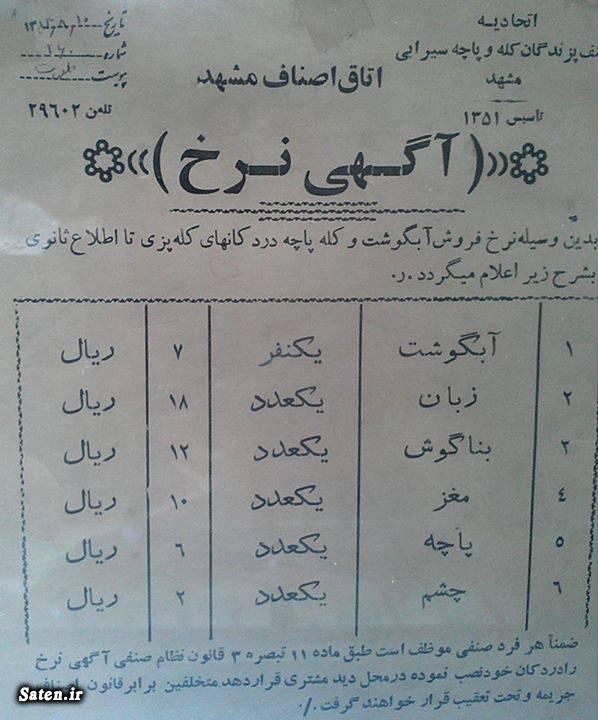 قیمت کله پاچه قیمت دیزی عکس قدیم بهترین کله پاچه ایران قدیم انواع دیزی