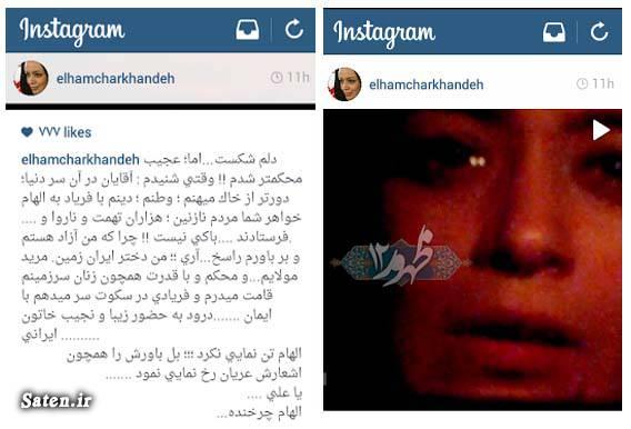 همسر الهام چرخنده ماشین الهام چرخنده شهاب حسینی حمله به الهام چرخنده الهام چرخنده
