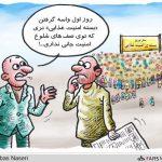 تغییر نام سبد کالا به «بسته امنیت غذایی» / کاریکاتور