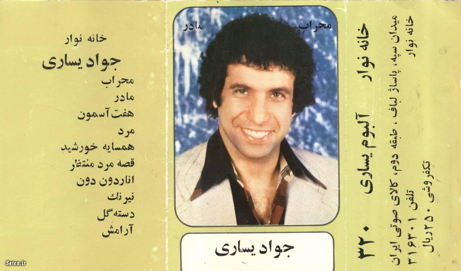 مصاحبه با جواد یساری خواننده قدیمی در ایران + عکس و بیوگرافی | ساتین