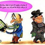 کاریکاتور های جالب انصراف از یارانه…!