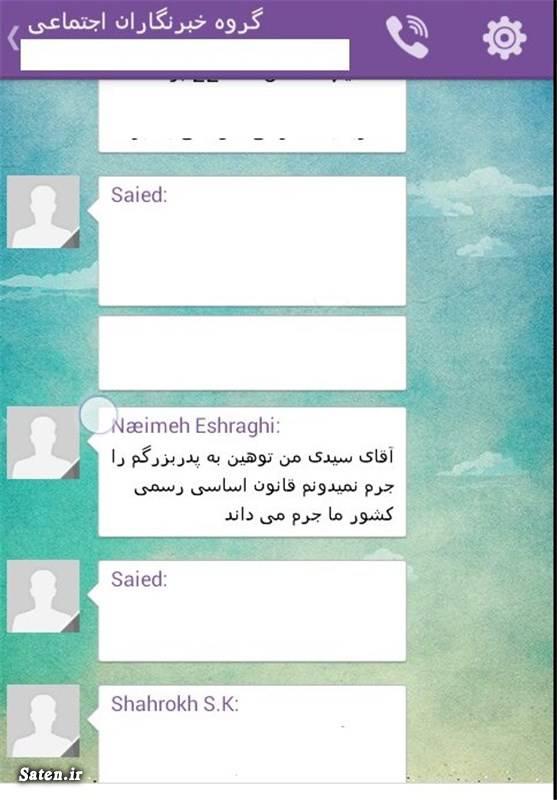همسر نعیمه اشراقی نعیمه اشراقی صدیقه خمینی شوهر نعیمه اشراقی خانواده نعیمه اشراقی بیوگرافی نعیمه اشراقی