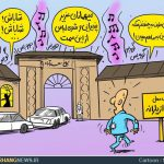 کاریکاتور رسانۀ مخالف دولت درباره مهمانی همسر روحانی