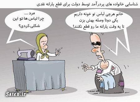 کاریکاتور یارانه کاریکاتور انصراف از یارانه طنز انصراف از یارانه