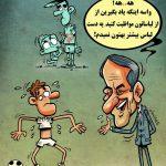 ماجرای لباس تیم ملی و آقای خنده! / کاریکاتور