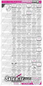 بازار کار اصفهان استخدام جدید اصفهان استخدام جدید 93 استخدام اصفهان