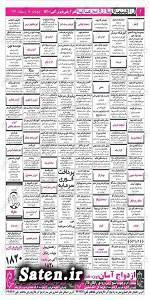 نیازمندیهای اصفهان بازار کار اصفهان استخدام جدید اصفهان استخدام جدید 93 استخدام اصفهان