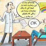 رضایتنامهای برای کوری احتمالی! / کاریکاتور