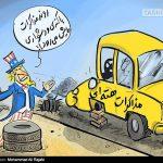 اخلالگر مذاکرات هسته ای!!!  + کاریکاتور