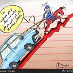تلاش خودروسازان برای گرانی کردن محصولات خود! / کاریکاتور