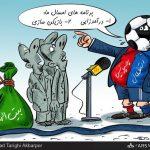 دست آوردهای فوتبال از جیب بیت المال! / کاریکاتور