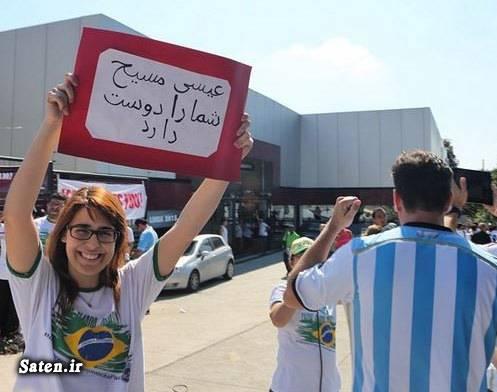 هواداران ایران در برزیل عکس جام جهانی تماشاگران ایران در برزیل اخبار جام جهانی iran fans