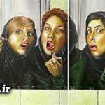 آرایش زنان ایرانی سوژه فرانس پرس شد + عکس