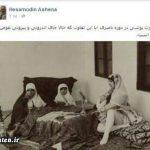 ساپورت پوشی زنان در دوران قاجار + عکس