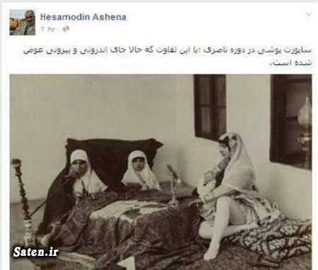 ساپورت زن ساپورت دختر ساپورت دختران ساپورت پوش بیوگرافی حسام الدین آشنا