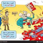 درخواست خلع سلاح حماس از سوی اتحادیه اروپا / کاریکاتور