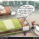 یک میلیون خانوار ایرانی در یک اتاق زندگی میکنند / کاریکاتور