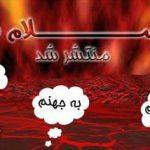 به جهنم / دانلود کلیپ طنز سیاسی دکتر سلام ۵۰